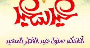 بالصور صور عن العيد , فرحة العيد 1369 14 310x165