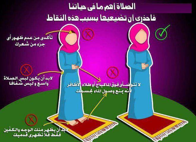 صور كيفية الصلاة الصحيحة بالصور للنساء , اخذ الثواب كامل