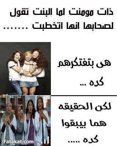 صور صور مضحكة للفيس بوك , الضحكة من القلب