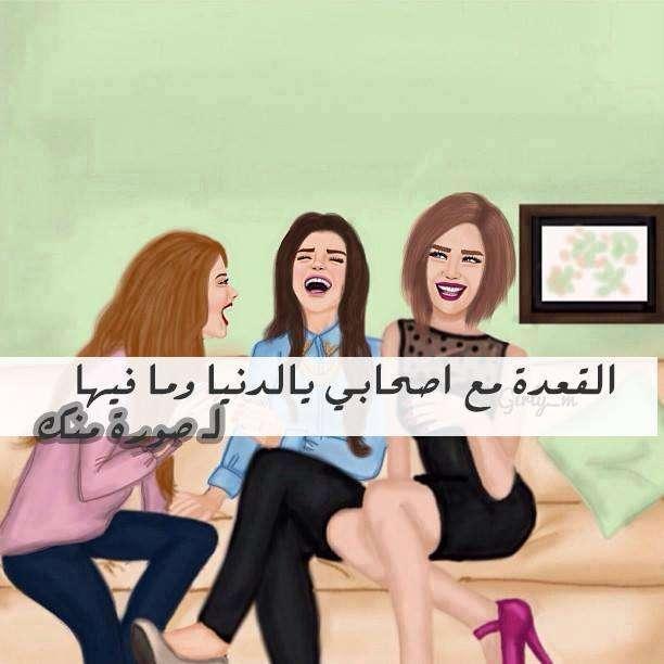 بالصور اجمل الصور للاصدقاء فيس بوك , الصديق كنز الدنيا 1396 11