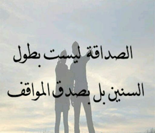 بالصور اجمل الصور للاصدقاء فيس بوك , الصديق كنز الدنيا 1396 4