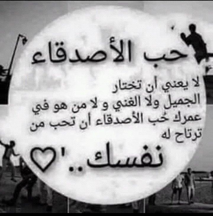 بالصور اجمل الصور للاصدقاء فيس بوك , الصديق كنز الدنيا 1396 5