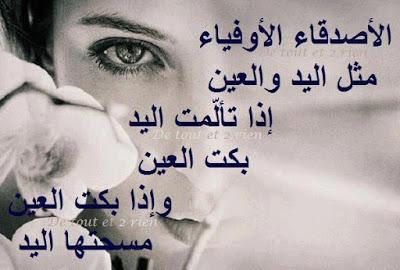 بالصور اجمل الصور للاصدقاء فيس بوك , الصديق كنز الدنيا 1396 6