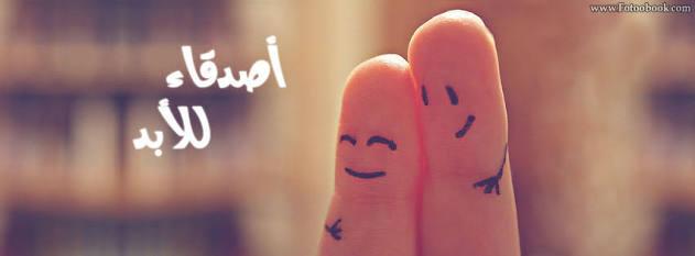 بالصور اجمل الصور للاصدقاء فيس بوك , الصديق كنز الدنيا 1396 7