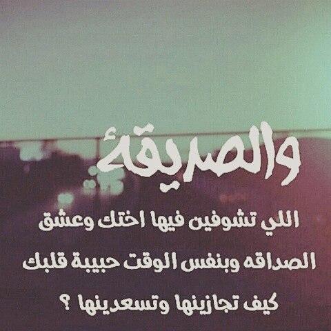 بالصور اجمل الصور للاصدقاء فيس بوك , الصديق كنز الدنيا 1396