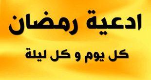 بالصور ادعية في رمضان , شهر البركة 1397 3 310x165