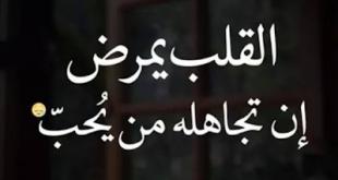 بالصور كلمات حزينه عن الفراق الحبيب , وجع وجزن القلب 1414 4 310x165
