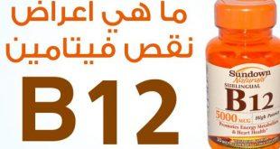 بالصور فيتامين ب١٢ , كل ما يحتاجه الجسم 1436 2 310x165