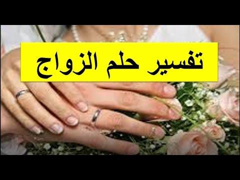 صور تفسير حلم الزواج , عالم ودنيا الاحلام