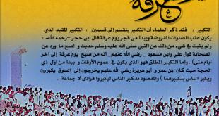 بالصور صور عن يوم عرفه , اروع صور عن جمال يوم عرفة 4600 3 310x165
