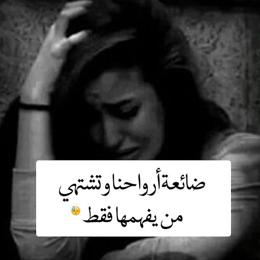 صورة بوستات حزينة , اجمل عبارات تعبر عن الحزن