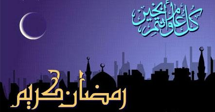 صور تهاني شهر رمضان , شهر الخير و البركة