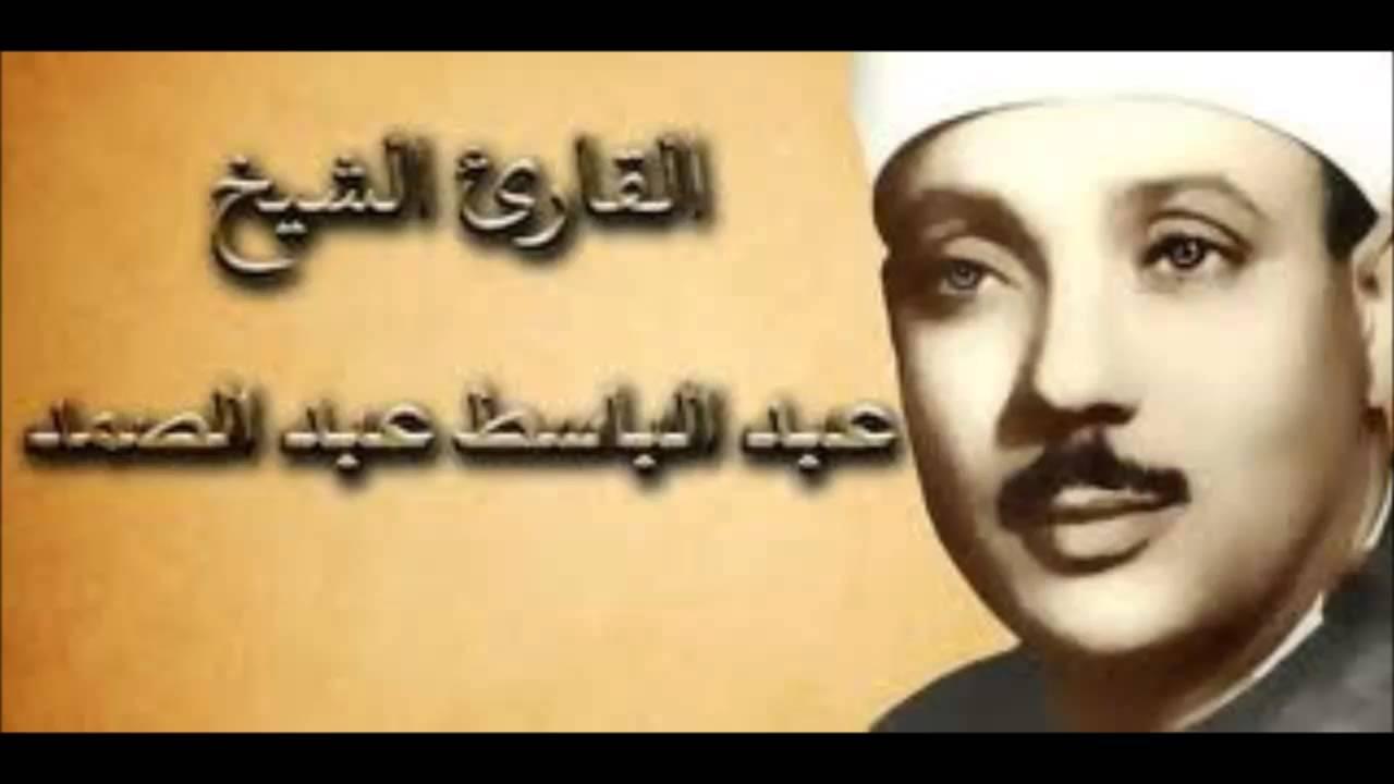 صور عبد الباسط عبد الصمد ترتيل , يا له من صوت رائع ومريح