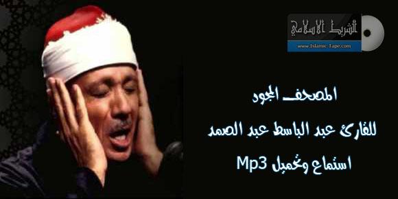 حفلات الشيخ عبد الباسط عبد الصمد برابط واحد