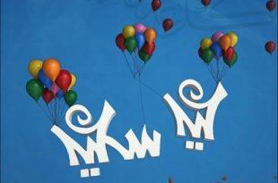 صورة صورالعيد جديده , يا له من اجمل عيد