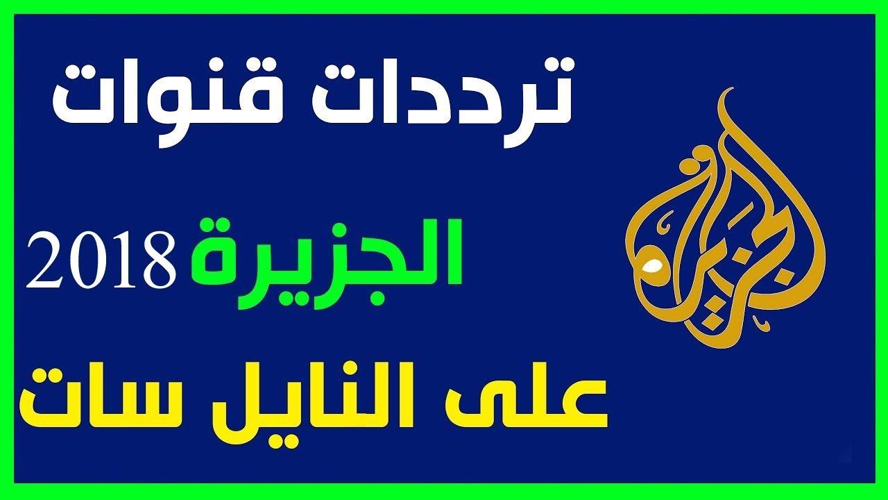 صورة تردد قناة الجزيرة الجديد على النايل سات اليوم , انظرى انها اكبر قناة اخبارية مشاهدة