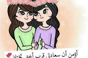 صورة كلمات عن الاخت الحنونة , الاخت هي السند و الحب