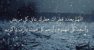 صورة دعاء المطر , دعاء للرزق بعد المطر