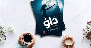 صورة روايات دعاء عبد الرحمن , روايتها عن الاغتصاب