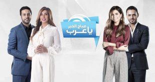 صورة صباح الخير ياعرب , من امتع البرامج العربية