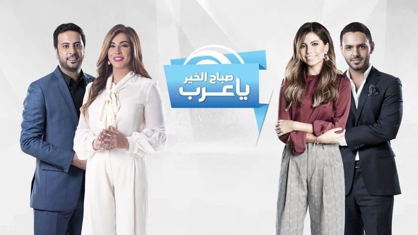 صباح الخير ياعرب من امتع البرامج العربية كلمات جميلة