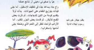 صورة حواديت اطفال , الاطفال و اروع القصص لهم