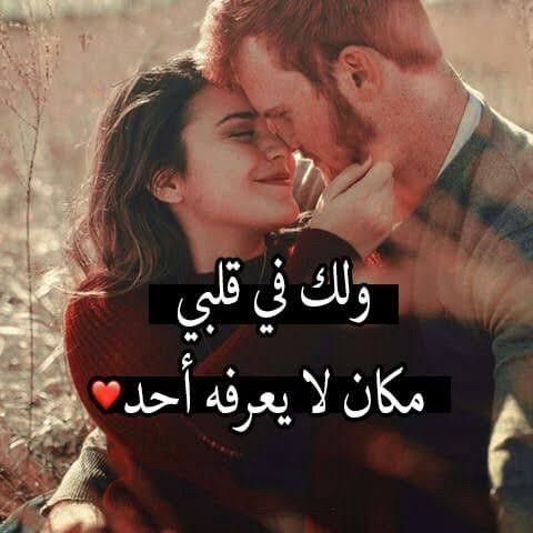 صورة صور مكتوب عليها كلام حب , كلام رومانسي جديد يجنن
