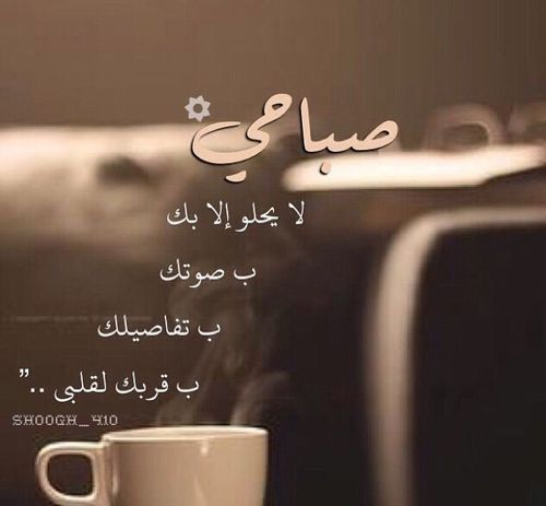 صورة صباح رومانسي , صباحك اجمل مع هذة الكلمات