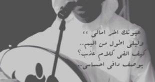 صورة كلمات عيونك اخر امالي , عبادي الجوهر و ابداعاته