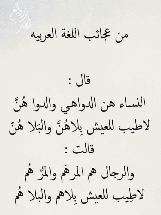 صورة صور عن اللغة العربية , اجمل لغات العالم لغة الضاد 5007 1