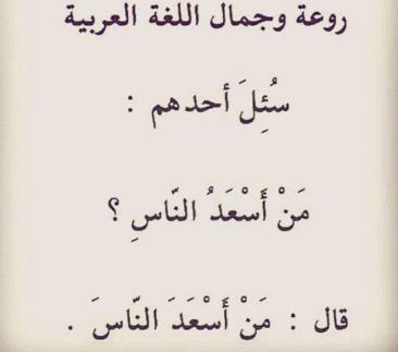 صورة صور عن اللغة العربية , اجمل لغات العالم لغة الضاد 5007 2
