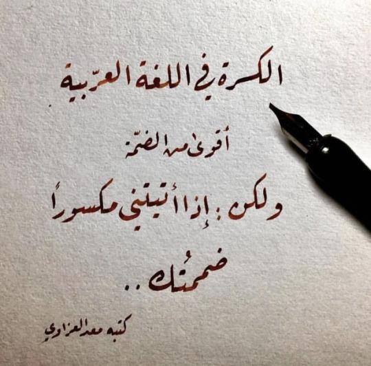 صورة صور عن اللغة العربية , اجمل لغات العالم لغة الضاد 5007 4