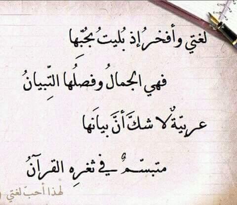 صورة صور عن اللغة العربية , اجمل لغات العالم لغة الضاد 5007 7