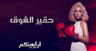 صورة كلمات حقير الشوق , بلقيس في احلي اغانيها تبدع