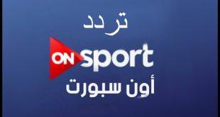 صورة تردد قناة on sport , قناة عرض المبارايات الشهيرة