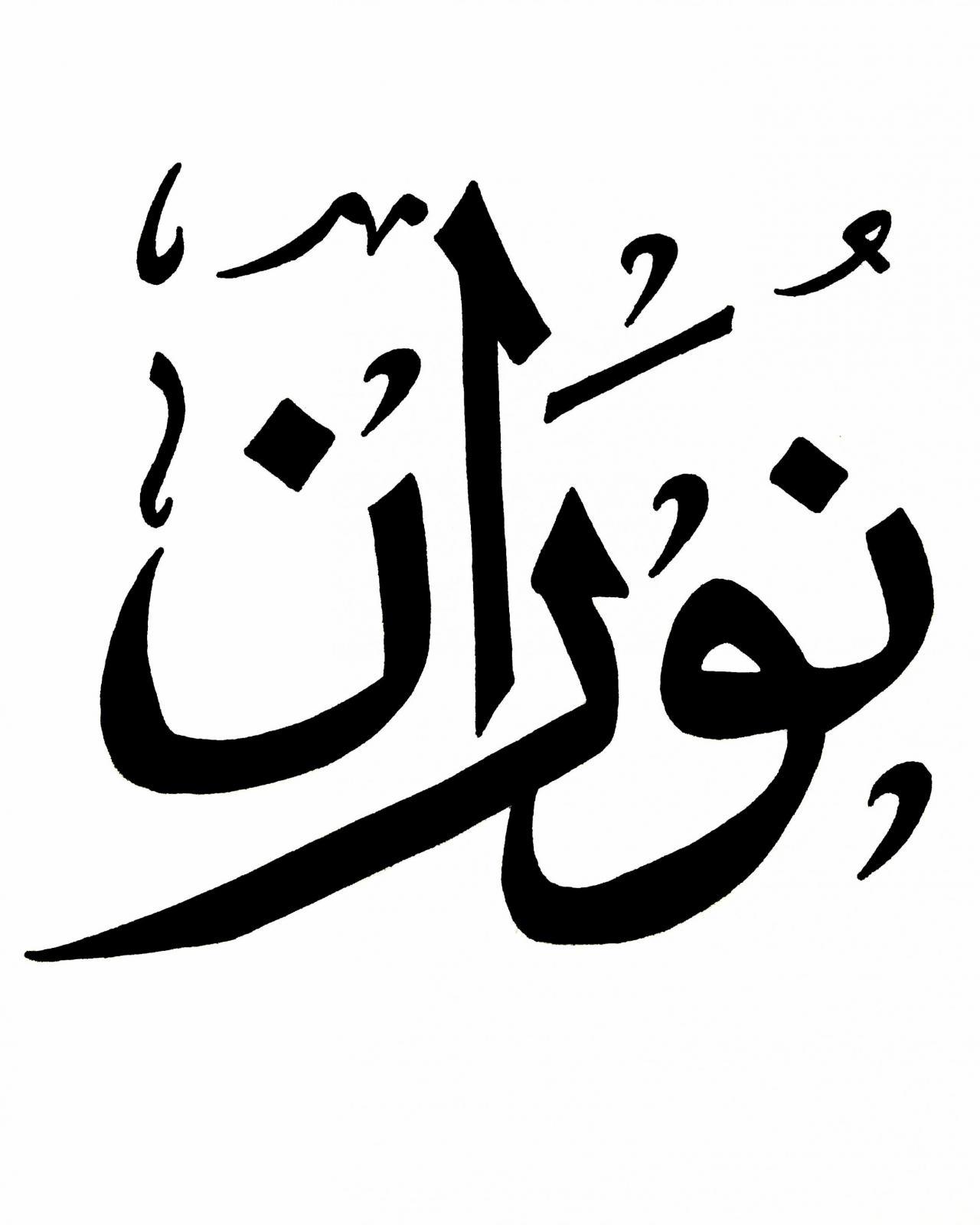 صورة معنى اسم نوران , من ارق الاسماء تعرف علي معانيه 5277 1