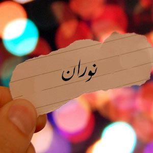 صورة معنى اسم نوران , من ارق الاسماء تعرف علي معانيه 5277