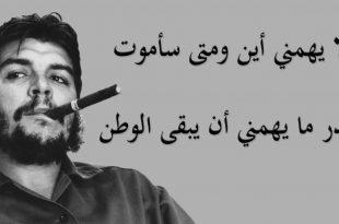صورة حكم عن الوطن , ما قيل عن حب الوطن