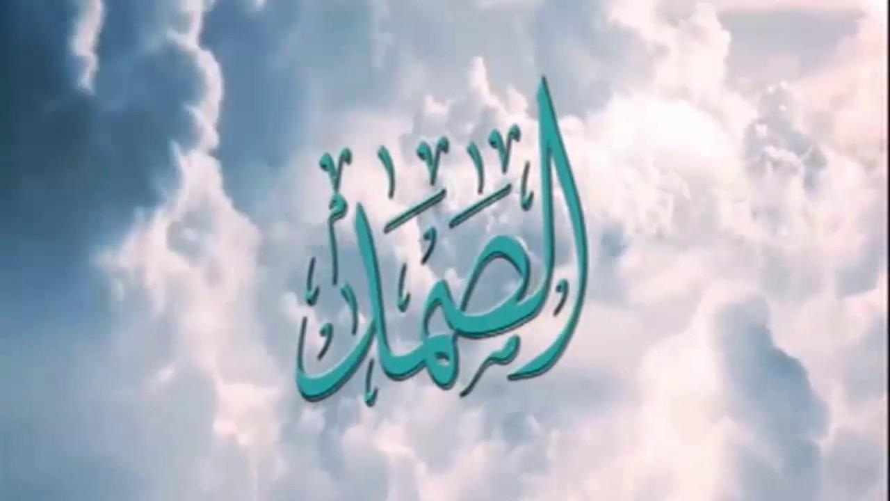 صورة ما معنى الصمد , معنى اسم من اسماء الله الحسنى
