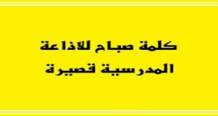 صورة كلمة الصباح للاذاعه المدرسيه , مقولات الاذاعة للطلبة
