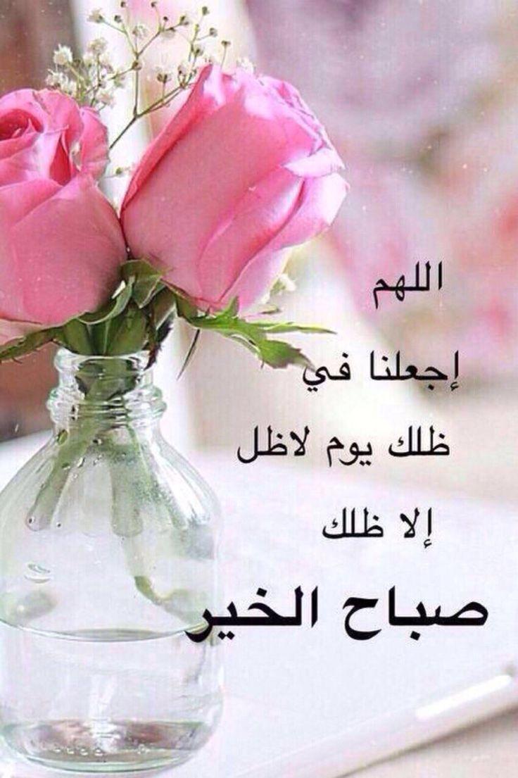 صورة عبارات صباح الخير , صباح مشرق مع كلمة صباح الخير 5387 6