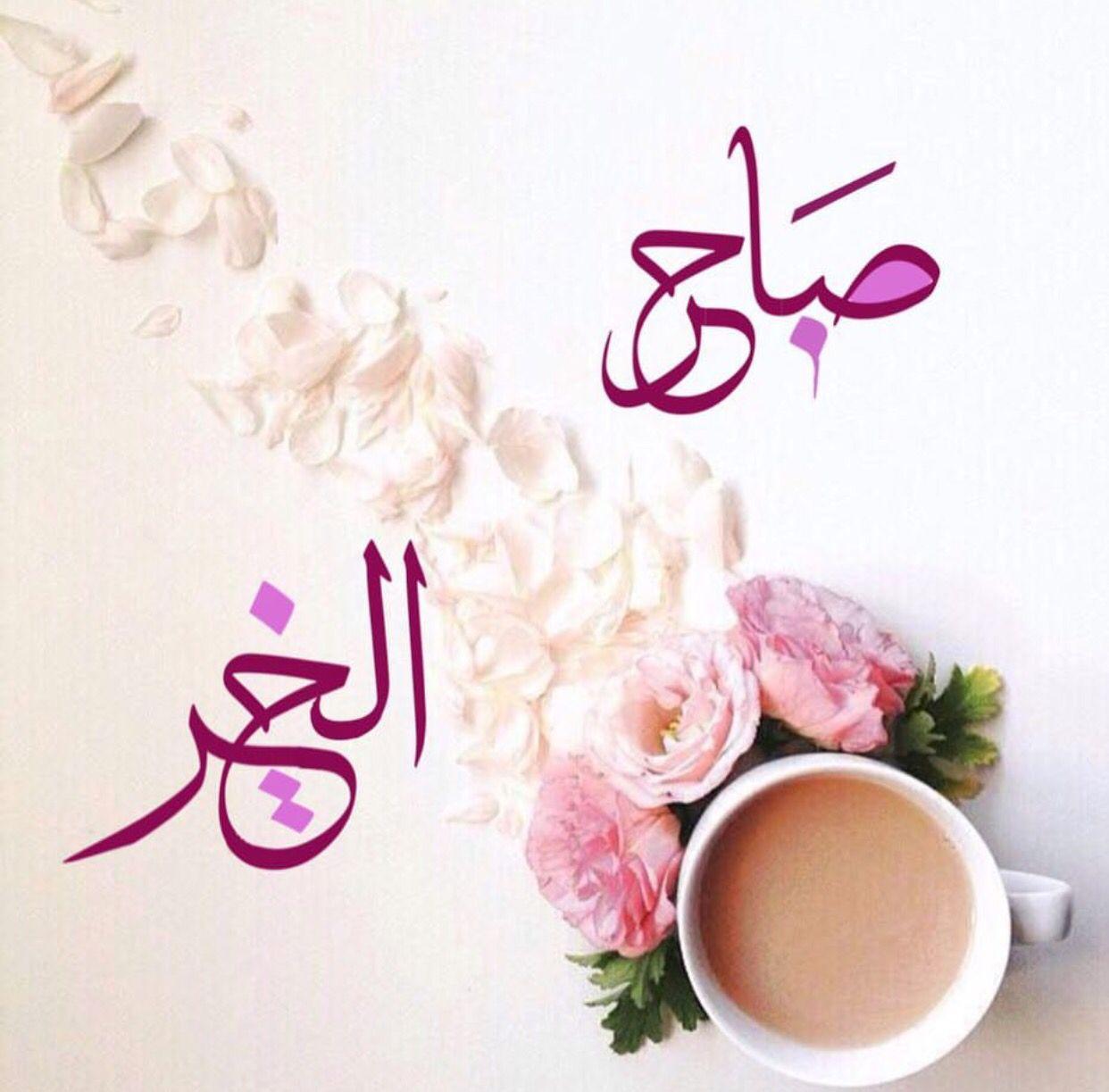 صورة عبارات صباح الخير , صباح مشرق مع كلمة صباح الخير 5387 7