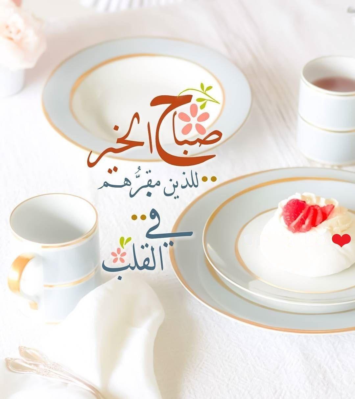 صورة عبارات صباح الخير , صباح مشرق مع كلمة صباح الخير 5387 8