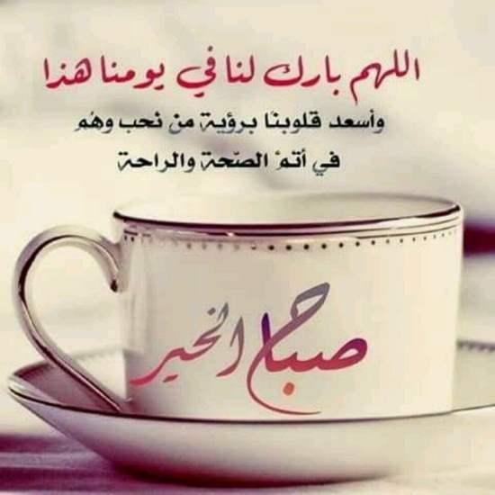 صورة عبارات صباح الخير , صباح مشرق مع كلمة صباح الخير 5387 9