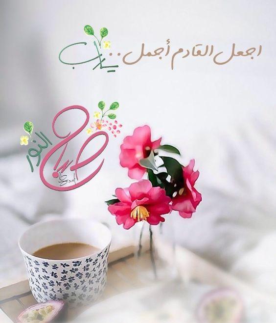 صور صباح النور اجمل صور لتحية الصباح كلمات جميلة