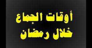 صورة حكم الجماع في رمضان , تعرفي علي اضرار الجماع في رمضان 2530 3 310x165