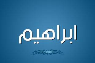 صورة معنى اسم ابراهيم , اسم من الاسماء المقدسة