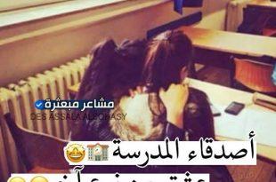 صورة صوراصدقاء المدرسة , ذكريات الطفولة الجميلة