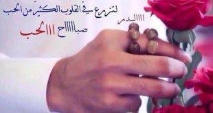 صورة مسجات صباح الخير حبيبي , اجمل كلمات للرسائل الصباحية