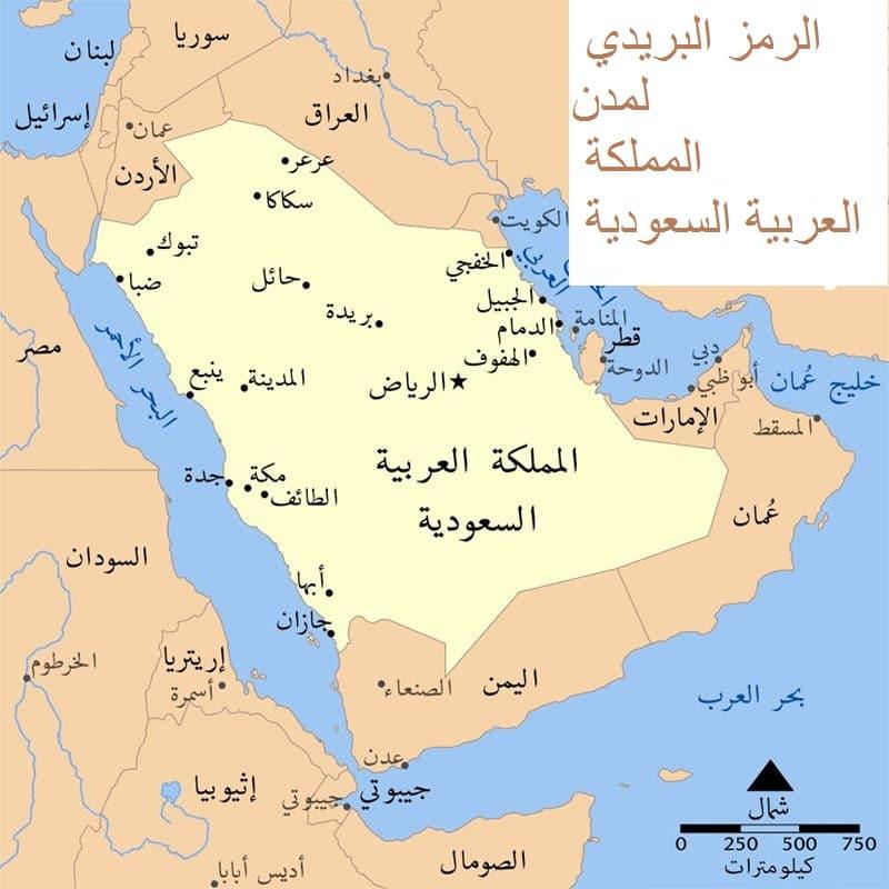 صورة الرمز البريدي للمدينة المنورة , خدمه البريد السعودي